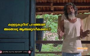 God Say Malayalam Movie Dialogues Images