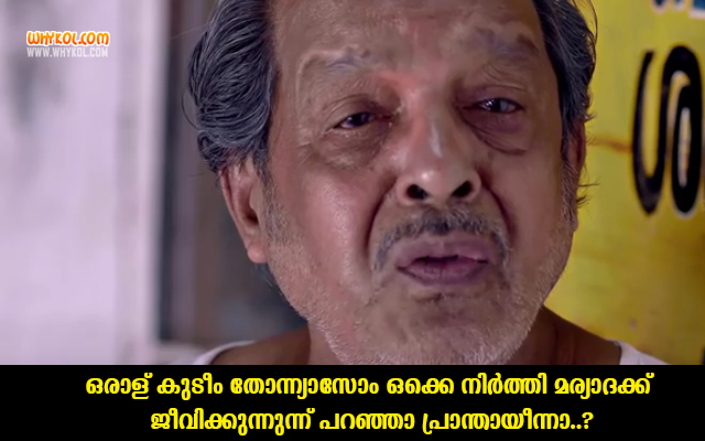 Popular Dialogues From The Malayalam Movie God Say