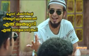 Malayalam Movie Honey Bee 2 Dialogues | Sreenath Bhasi