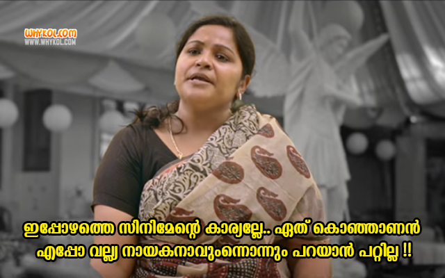 Funny Dialogues From The Malayalam Movie Honey Bee 2.5