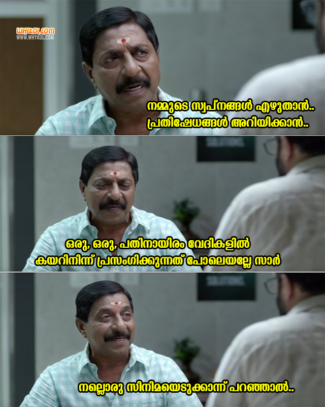 Sreenivasan Dialogues From Sunday Holiday
