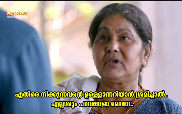 KPAC Lalitha Dialogues From The Movie Sunday Holiday