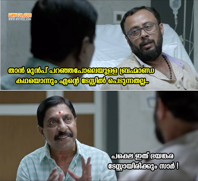 Sunday Holiday Full Movie Dialogues | Sreenivasan - WhyKol
