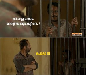 Fahadh Faasil Full Dialogues From Thondimuthalum Driksakshiyum