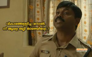 Thondimuthalum Driksakshiyum Movie Dialogues Images