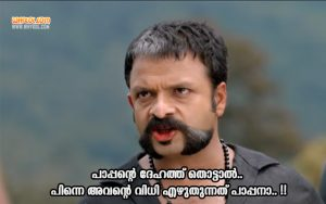 Jayasurya Dialogues as Shaji Pappan in Aadu 2