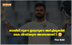 Virat Kohli The Run Machine | Malayalam Trolls