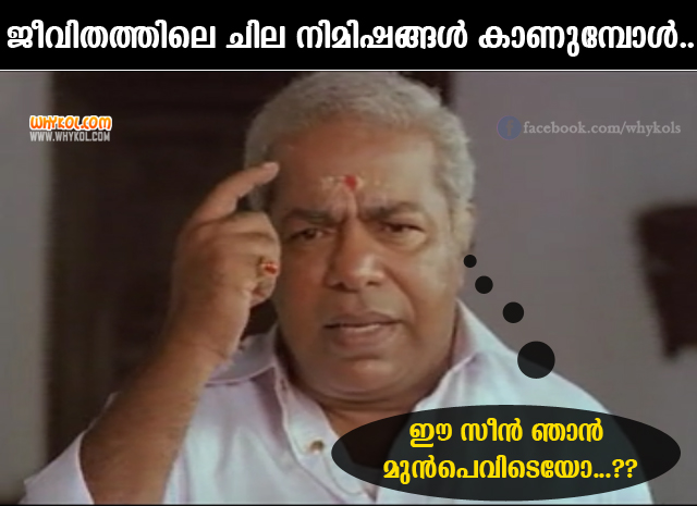 how to make malayalam trolls