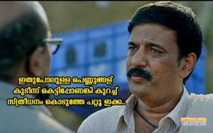 Dialogues From The Movie Pareeth Pandari