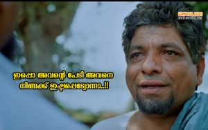 Jaffer Idukki Dialogues From Pareeth Pandari