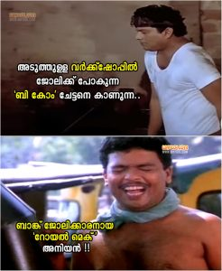 B Tech Jokes | Malayalam Trolls on B Tech