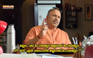Siddique Comedy Dialogues From Sunday Holiday