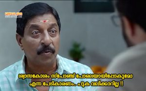 Sreenivasan Funny Dialogue On Smoking | Sunday Holiday