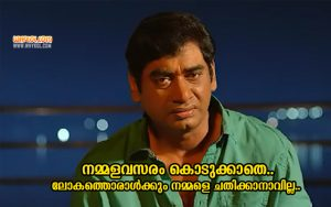Sudheer Karamana Dialogues From Sunday Holiday