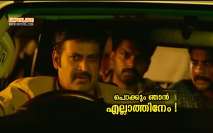 Manoj K Jayan Comedy Dialogues From Tharangam