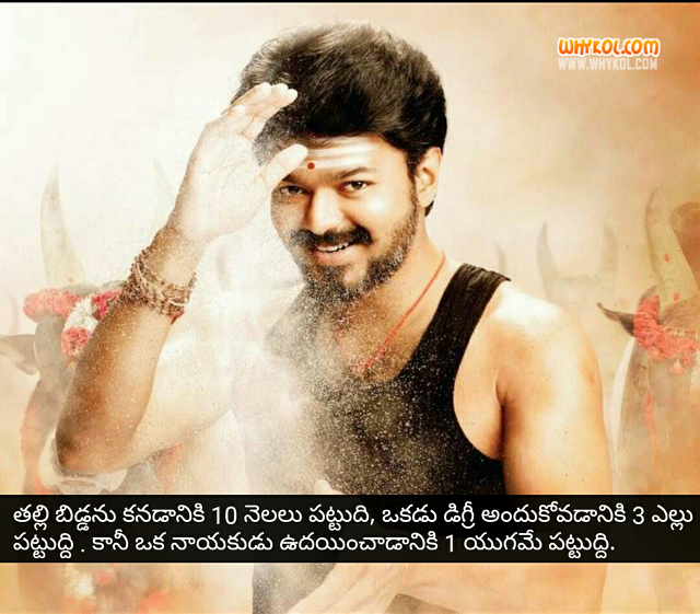 Adhirindi movie dialogues in Telugu