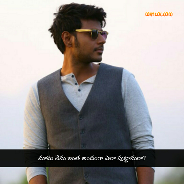 Care of surya movie dialogues in Telugu