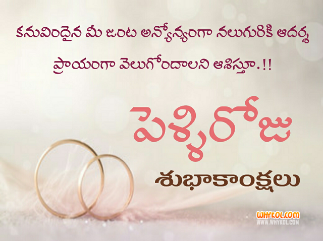 Happy Wedding Anniversary Greetings And Wishes With Nice