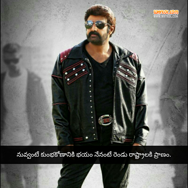 Balakrishna latest movie dialogues