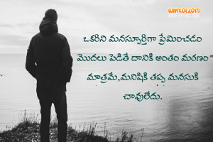 Telugu love failure whatsapp status download