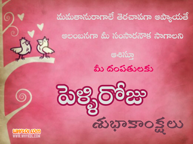 Happy married life wishes and greetings with beautiful hd wallpapers happy married life greetings m4hsunfo