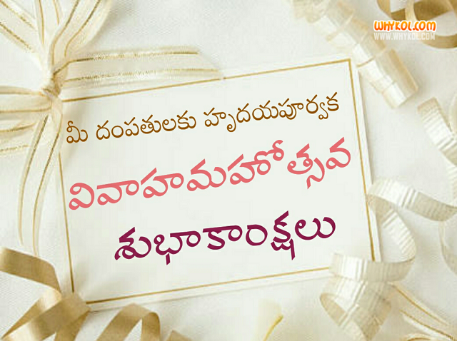 Happy Wedding Anniversary For Your Couple Wishes And Greetings In Telugu Text Whykol