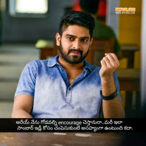 Naga shourya chalo movie dialogues in Telugu