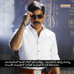 Touch chese chudu movie dialogues