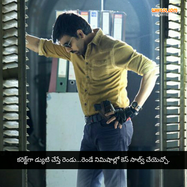 Touch chesi chudu movie dialogues