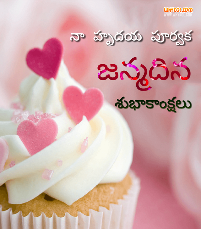 Wish you a very happy birthday to you greetings in telugu language birthday greetings in telugu m4hsunfo