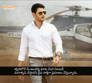 Mahesh Babu Movie dialogues