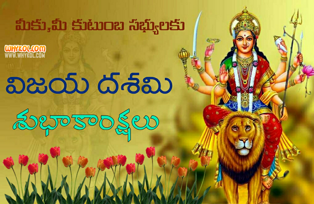Happy dasara to you and your family greetings wishes in telugu text happy dasara greetings in telugu m4hsunfo
