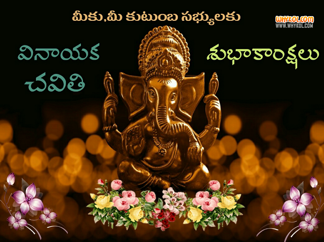 Happy ganesh chaturthi greetings wishes to you and your family in happy ganesh chaturthi m4hsunfo