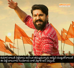 Rangastalam Movie dialogues