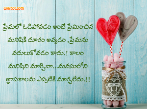 List Of Love Quotes in Telugu | 100+ Heart Touching Love Quotes and