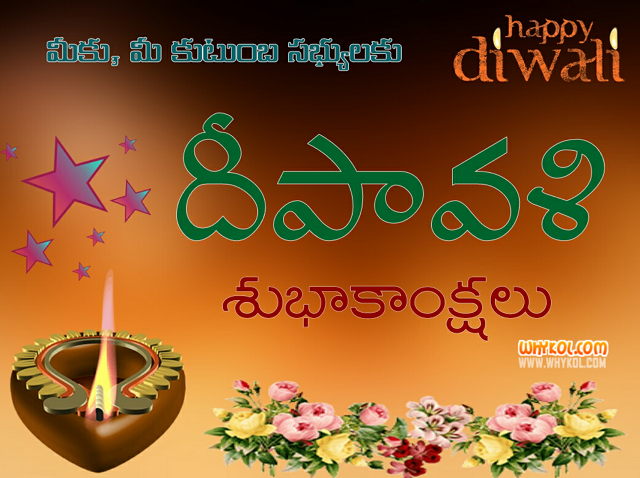 Happy diwali greetings with nice messages and quotes in telugu happy diwali greetings and wishes m4hsunfo