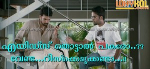 Aids malayalam film comment