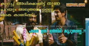 s.p.sreekumar comedy dialogue