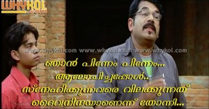 malayalam funny messages