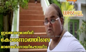 Sunil Sugatha comedy dialogue