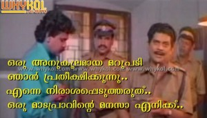 Jagathy police funny
