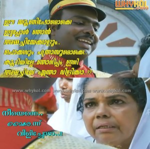 Mother and Son comedy malayalam