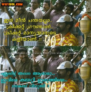 cricket comedy in malayalam film