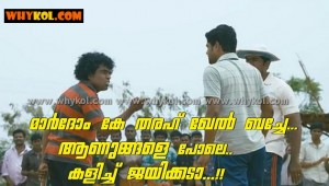 cricket funny malayalam dialogue