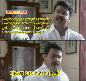 Dileep comedy expression