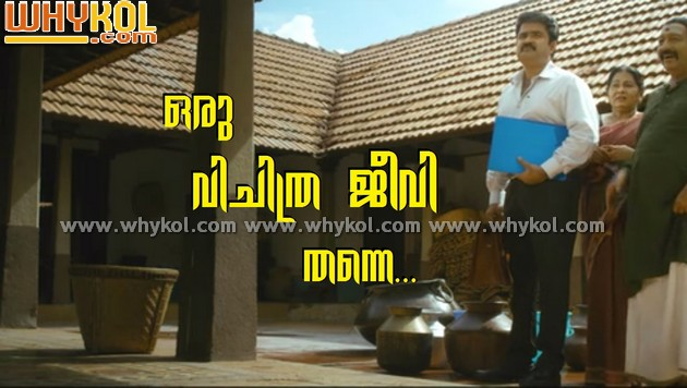 Anoop menon malayalam funny comment