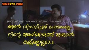 Jayaram and Indrans comedy scene