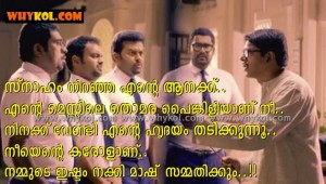 Funny malayalam love letter