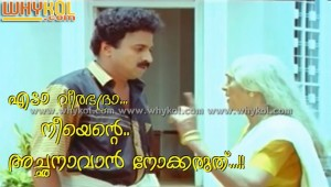 Philomina funny malayalam comment