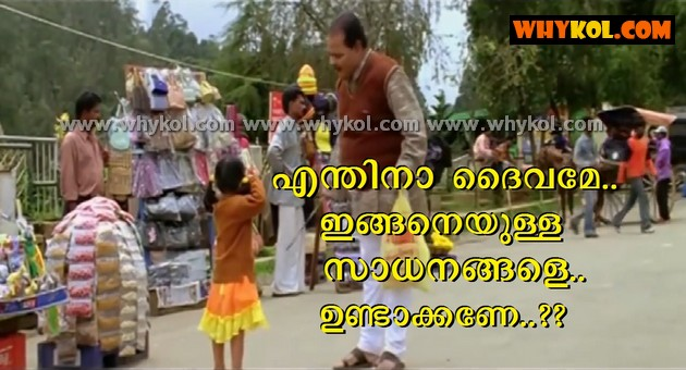 Innocent funnt malayalam film comment
